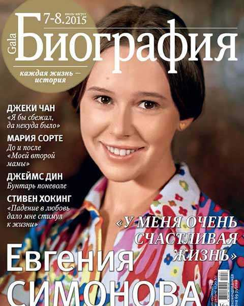 Gala. Биография №7-8 (июль-август 2015)