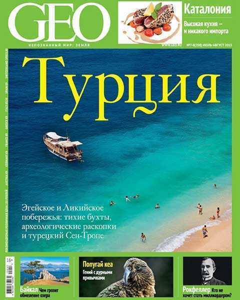 GEO №7-8 (июль-август 2015)