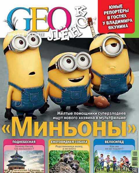 Журнал GEO лёнок № 7-8 (июль-август 2015) читать PDF