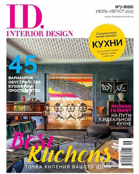 ID. Interior Design №7-8 (июль-август 2015)