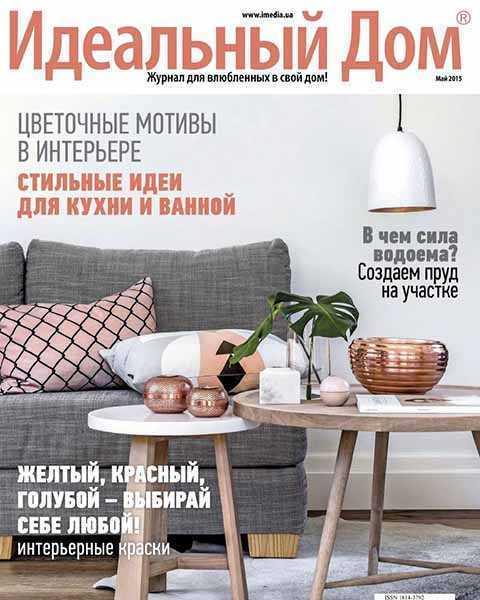 Идеальный дом №5 (май 2015)