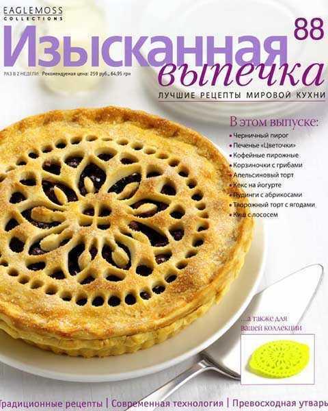 Журнал Изысканная выпечка № 88 (2015) читать PDF