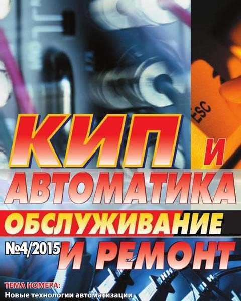 КИП и автоматика: обслуживание и ремонт №4 (2015)