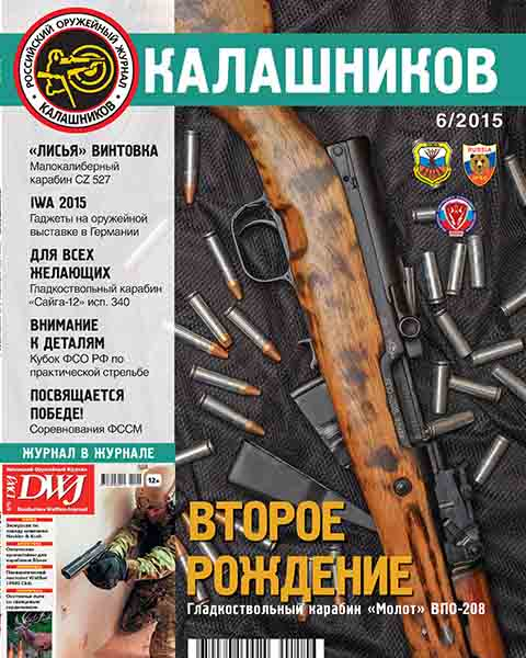 Калашников № 6 июнь 2015