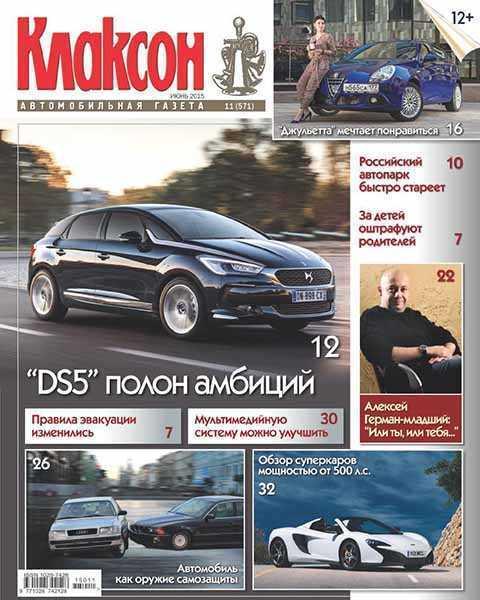 Клаксон №11 (июнь 2015)