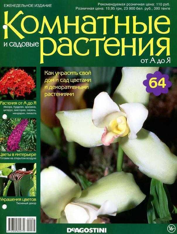 Комнатные и садовые растения от А до Я № 64 2015
