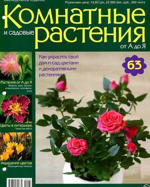 Комнатные и садовые растения от А до Я №63 (2015)