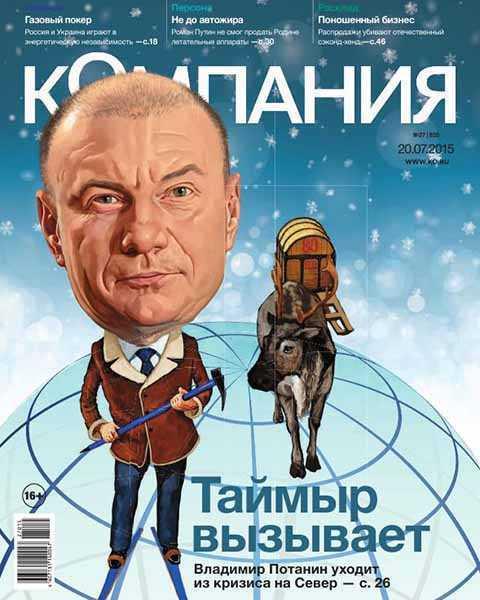 Журнал Компания № 27 июль 2015 читать PDF онлайн