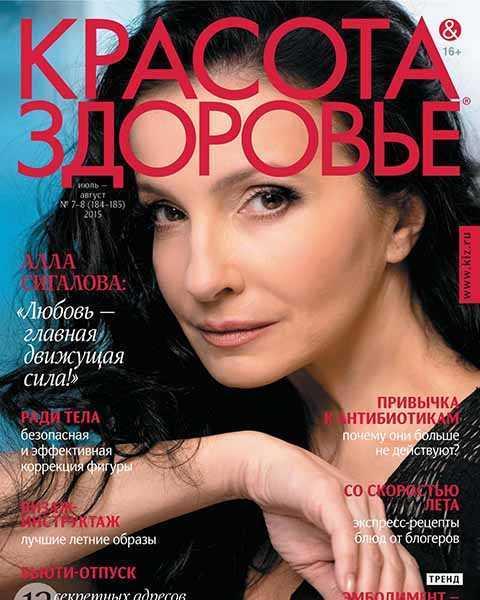 Красота и Здоровье №7-8 (июль-август 2015)
