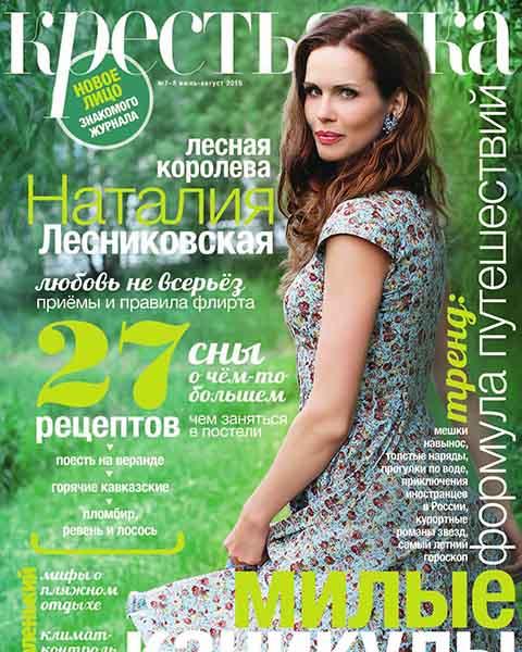 Крестьянка №7-8 (июль-август 2015)