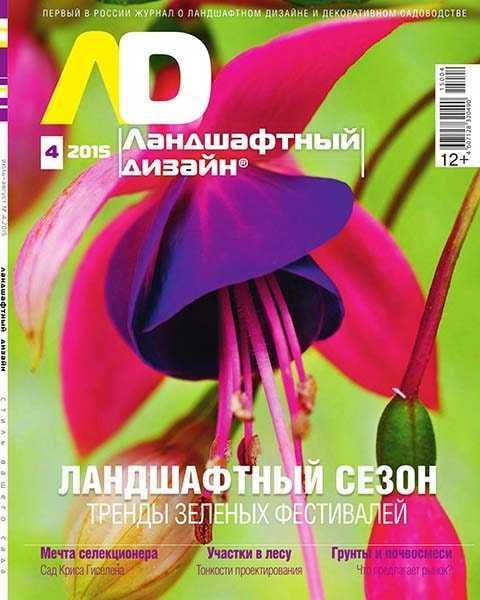 Ландшафтный дизайн № 4 июль-август 2015