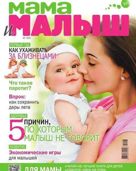 Журнал Мама и малыш № 8 август 2015 читать PDF