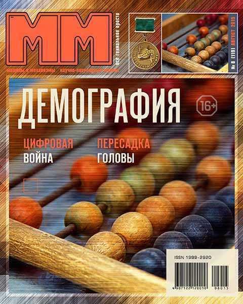 Журнал Машины и Механизмы №8 август 2015 читать PDF