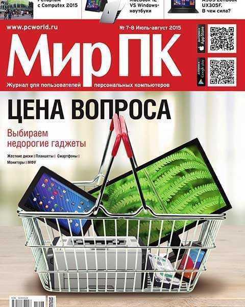 Журнал Мир ПК № 7-8 июль-август 2015 читать PDF онлайн