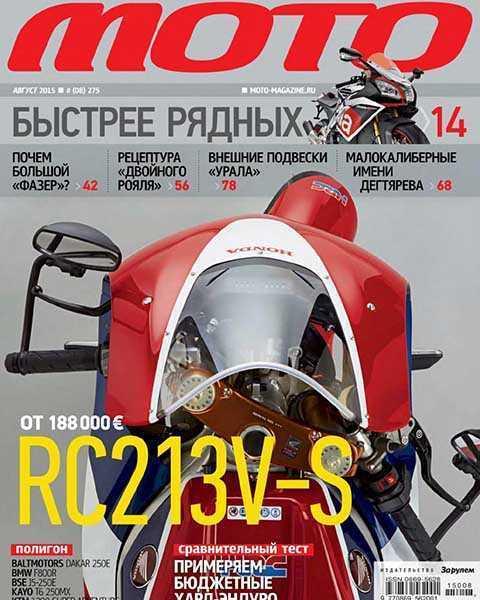 Журнал Мото № 8 август 2015 читать PDF онлайн
