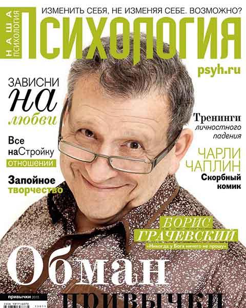 Наша Психология №93 (лето 2015)