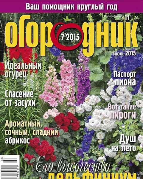 Журнал Огородник №8 (август 2015)