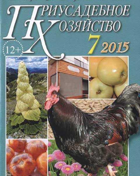 Приусадебное хозяйство №7 (2015 июль)
