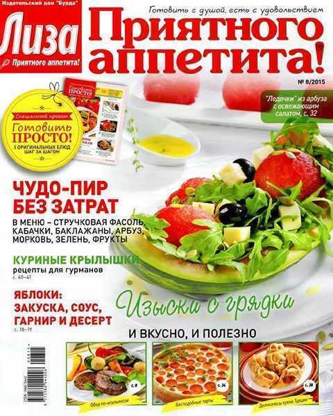 Журнал Приятного аппетита № 8 август 2015 читать PDF