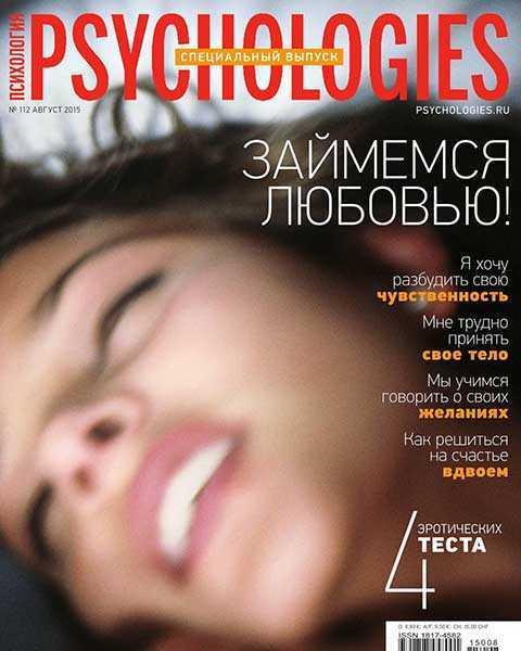 Psychologies №112 (август 2015)