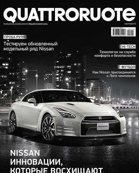Журнал Quattroruote №7 (июль 2015)