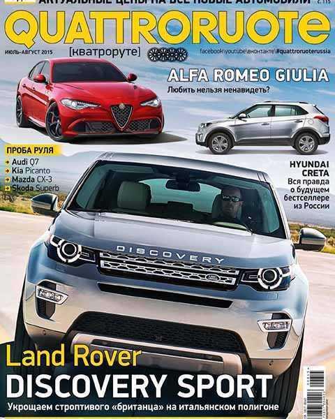Журнал Quattroruote № 8 август 2015 читать PDF