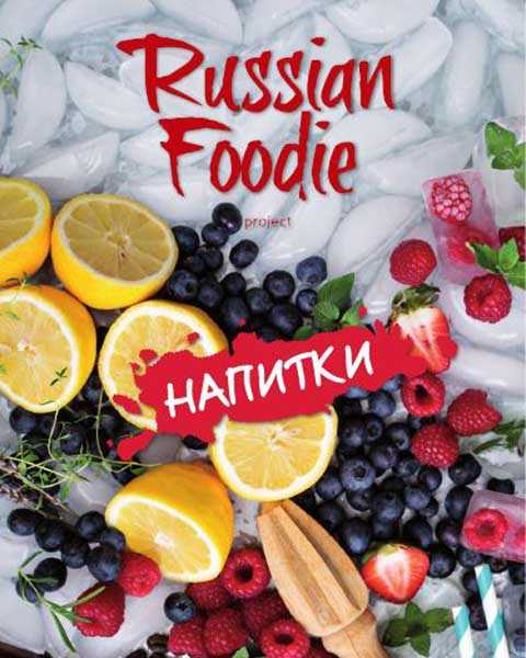 Russian Foodie Напитки 2015