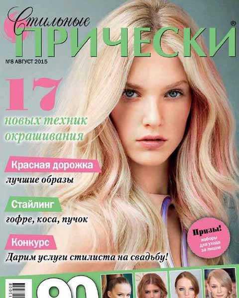 Стильные прически №8 (август 2015)