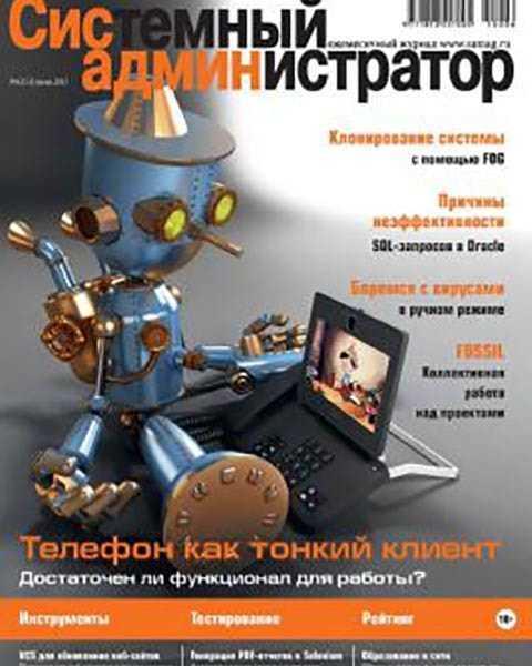 Журнал Системный администратор №6 (июнь 2015) PDF