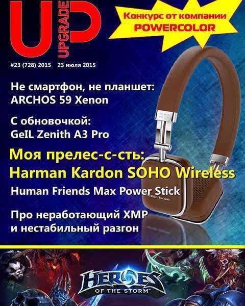 Журнал UPgrade № 23 июль 2015 читать PDF онлайн