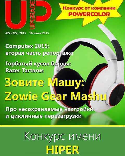 UPgrade №22 (июль 2015)