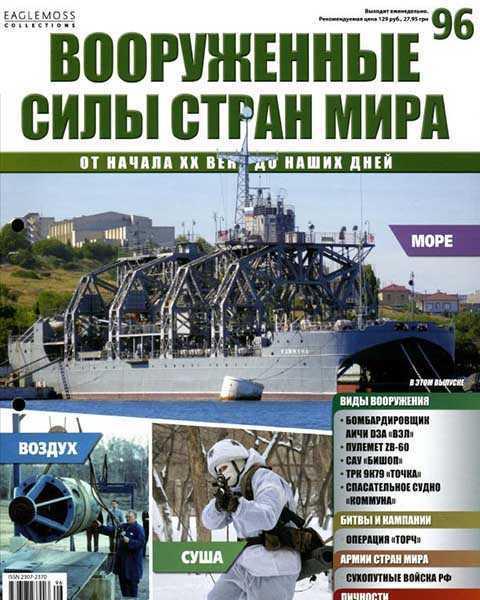 Журнал Вооруженные силы стран мира