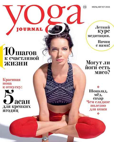 Yoga №68 (июль-август 2015)
