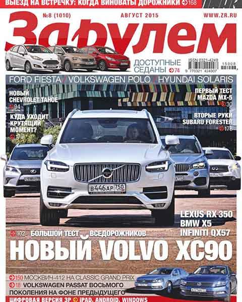 Журнал За рулем № 8 август 2015 читать PDF онлайн