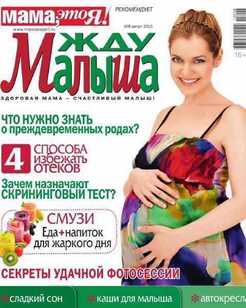Жду малыша № 8 август 2015