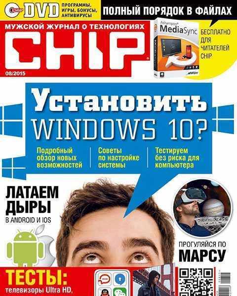 журнал Chip №8 (август 2015)
