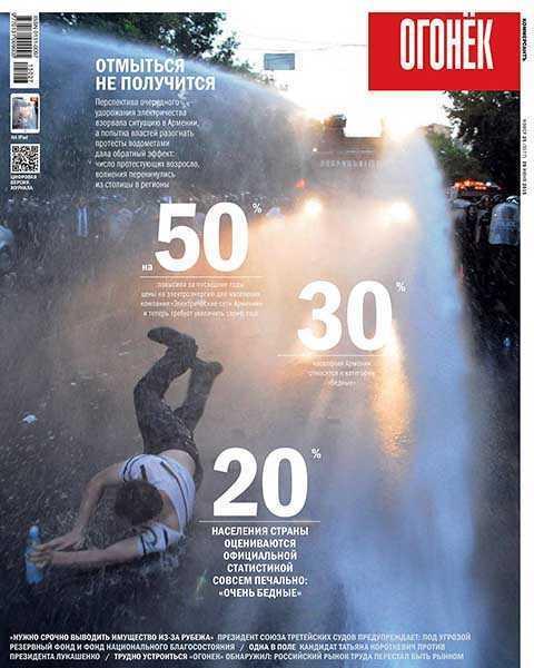 Журнал Огонёк № 25 июнь 2015 читать PDF онлайн