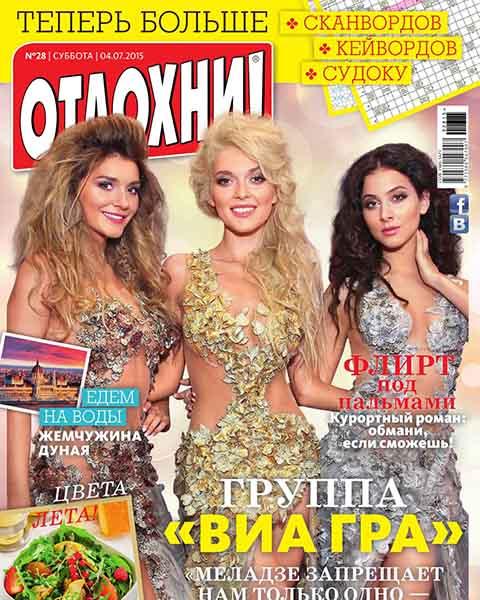Журнал Отдохни № 28 июль 2015 читать PDF онлайн