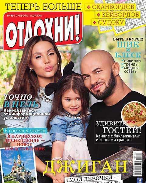 Журнал Отдохни № 29 июль 2015 читать PDF онлайн