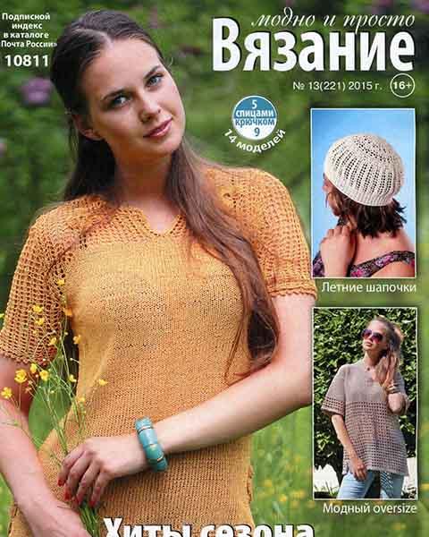 Вязание модно и просто №13 (2015)