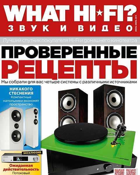 What Hi-Fi? Звук и видео №6-7 (июнь-июль 2015)