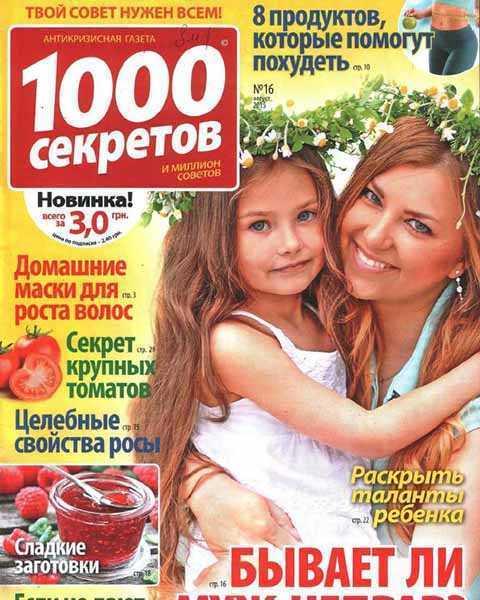 Журнал 1000 секретов № 16 август 2015 читать PDF