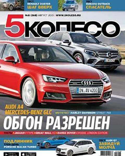 Журнал 5 колесо № 8 август 2015 читать PDF онлайн
