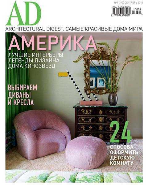 Журнал Architecturаl Digest № 9 август 2015 читать PDF