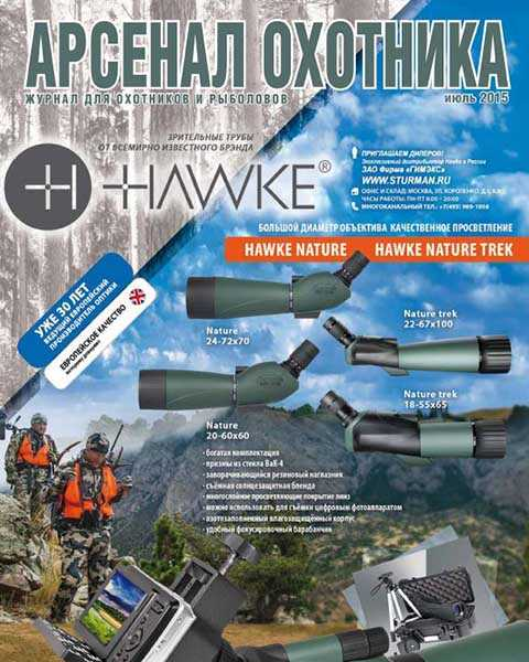 Журнал Арсенал охотника № 7 июль 2015 читать PDF