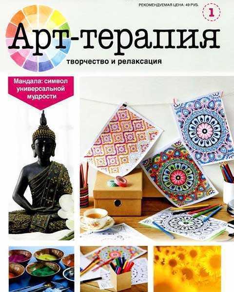 Журнал Арт-терапия Творчество и релаксация №1 (2015)