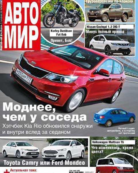 Журнал Автомир №31-32 июль 2015 читать PDF онлайн