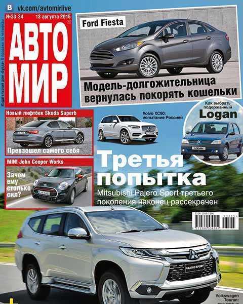Журнал Автомир № 33-34 август 2015 читать PDF онлайн