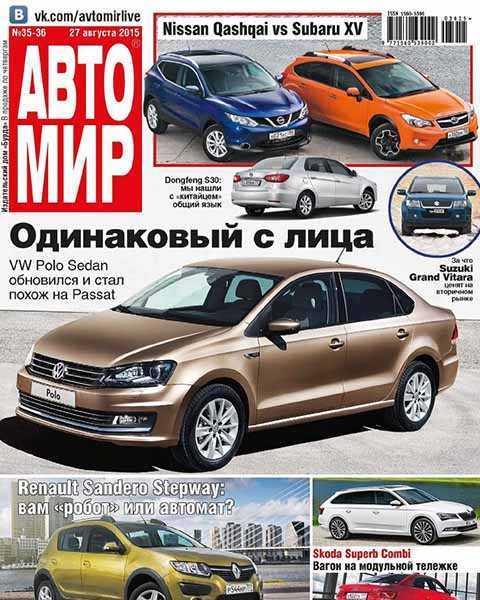 Журнал Автомир №35-36 август 2015 читать PDF онлайн