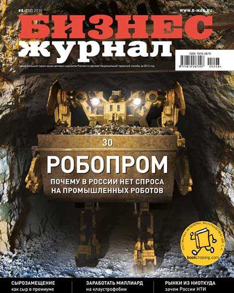 Журнал Бизнес журнал №8 август 2015 читать PDF онлайн